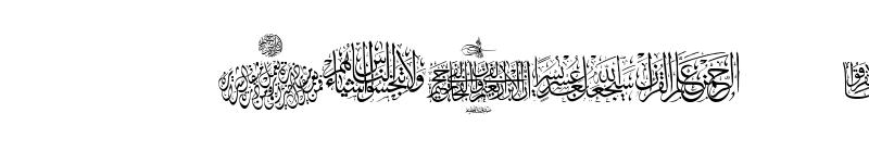 Preview of Aayat Quraan 1 Regular