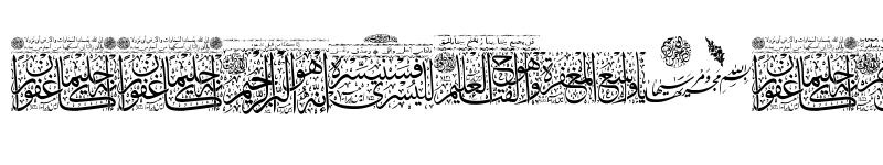 Preview of Aayat Quraan 10 Regular