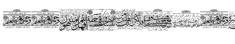 Preview of Aayat Quraan 27 Regular