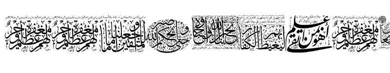 Preview of Aayat Quraan 29 Regular