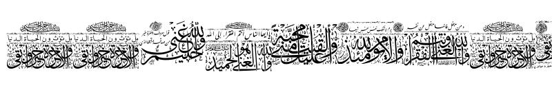 Preview of Aayat Quraan 30 Regular