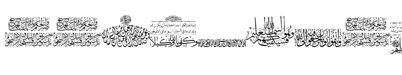 Preview of Aayat Quraan 4 Regular